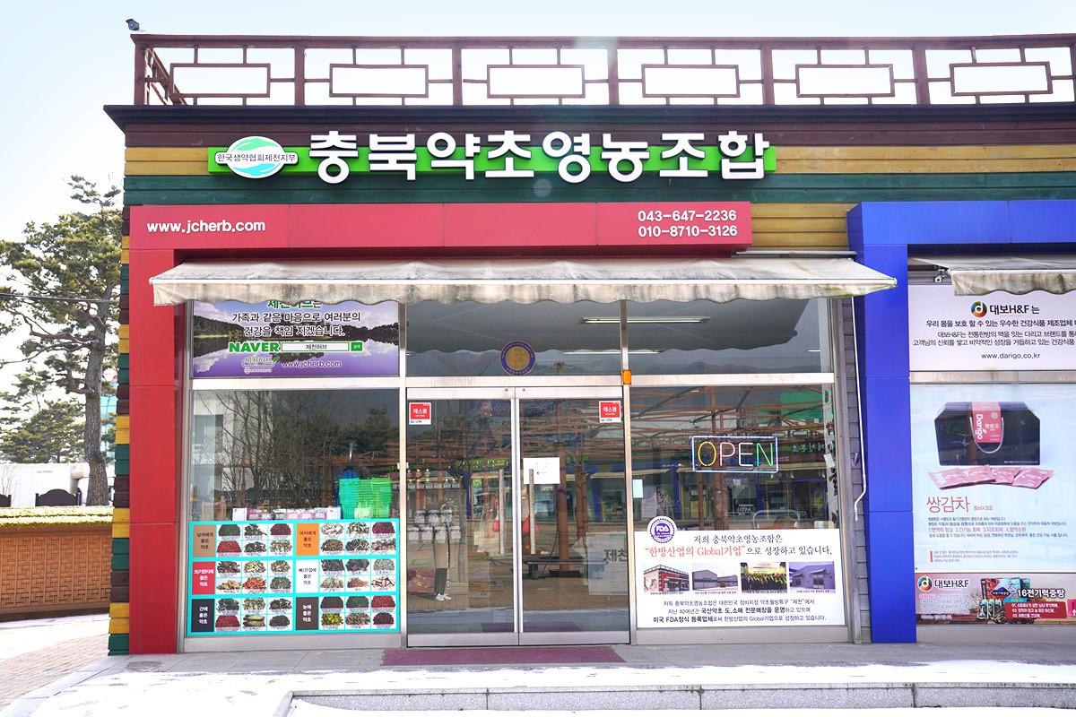 한방마을 - 충북약초영농조합