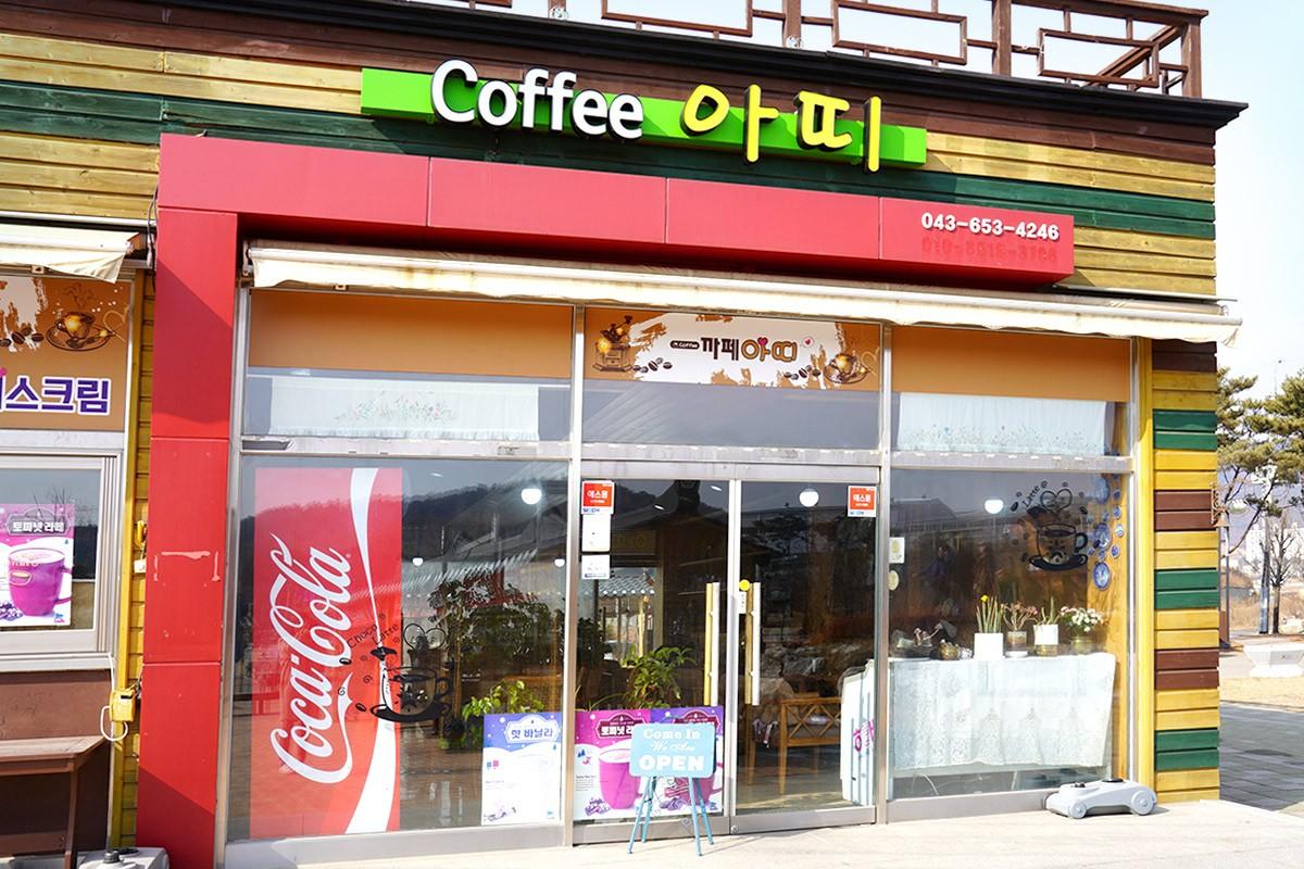 한방마을 - 카페아띠
